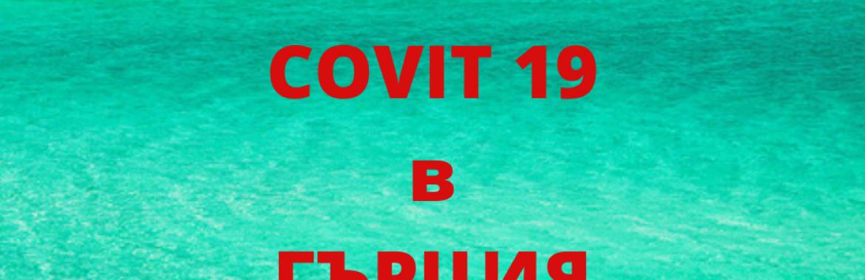 COVIT 19 в Гърция